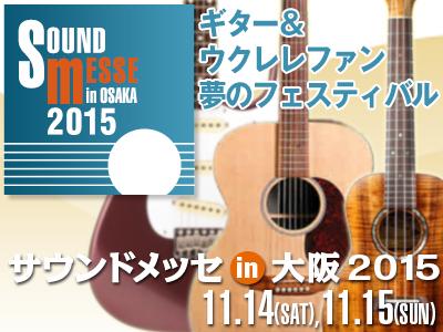 banner_2015_400x300 (1)